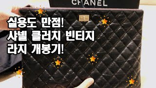 샤넬 클러치 빈티지백 라지 사이즈 개봉기 / chane…