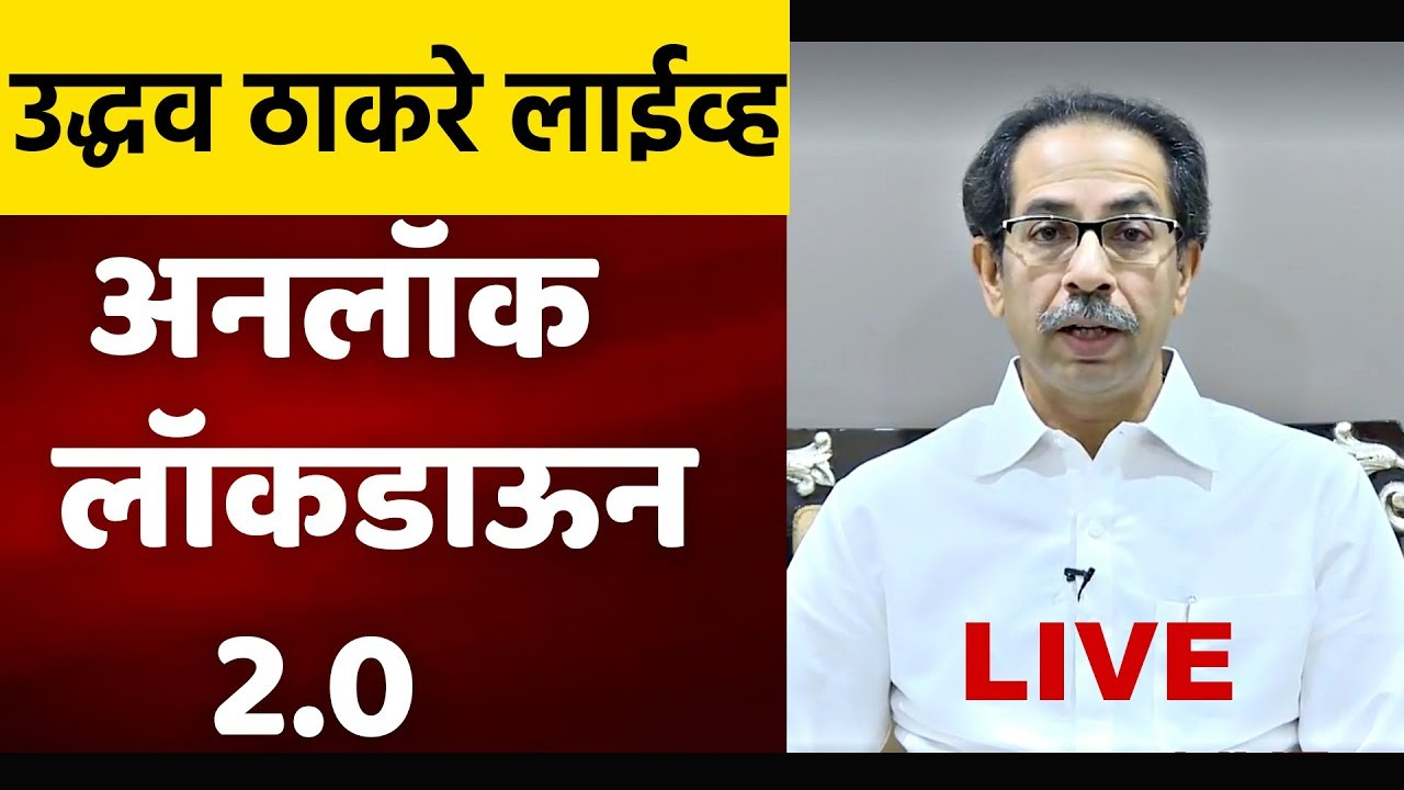 🔴 LIVE : अनलॉक वर सर्वात मोठी घोषणा ; मुख्यमंत्री उद्धव ठाकरे लाईव्ह | CM Uddhav Thackeray Lockdown