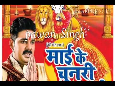 Pawan  Singh   Dhamkedar Devi Geet 2017 Super  Duper Hit Dj Song