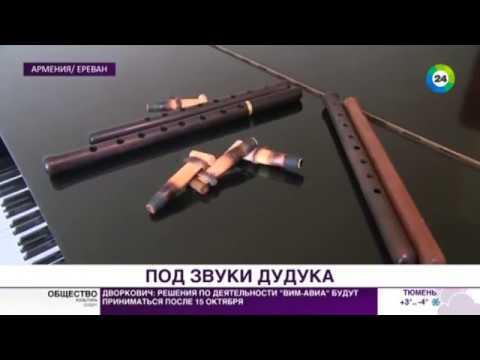 Национальное достояние: секреты армянского дудука