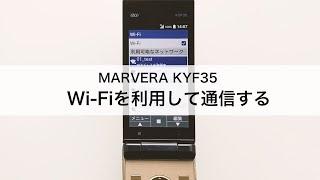 MARVERA KYF35で、Wi-Fiを利用して通信する方法をご説明します。
