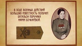 100 лет Первой мировой войне. Женские батальоны | Телеканал