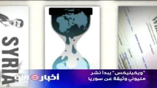ويكيليكس يبدأ نشر مليوني وثيقة عن سوريا