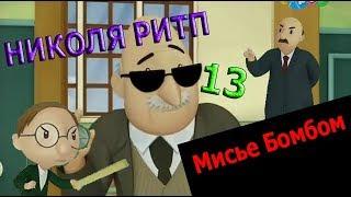 Николя РИТП 13 - Мисье Бомбом