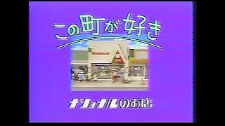 メモ※ 1985年2月 録画:National NV-350 (SP)ノーマルトラックモノラル...