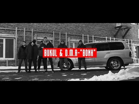 "BUKUL & D.M.A -""ВОИН"" [OFFICIAL MUSIC VIDEO]"