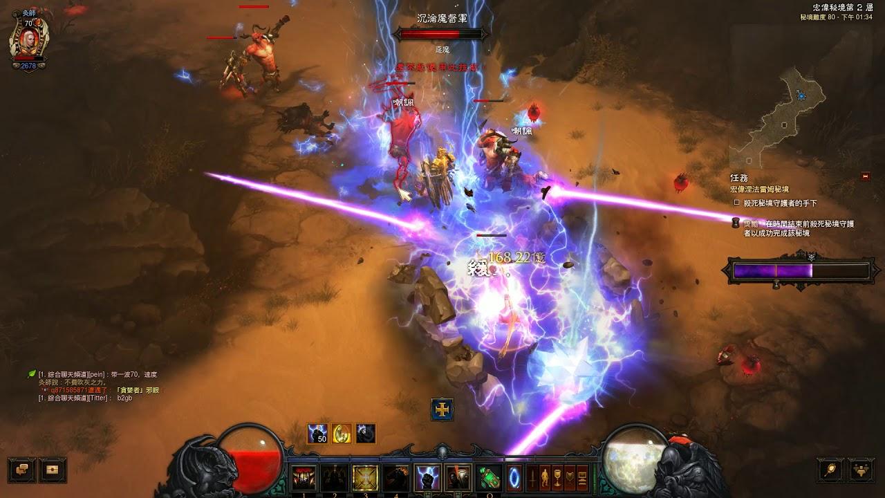 Diablo III 暗黑破壞神3 2.6.7 PTR 聖教軍新套裝|測試階段|天堂之拳 2019 10 21 13 29 17 02 - YouTube