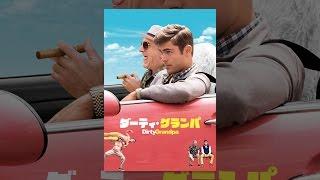 ダーティ・グランパ(字幕版) thumbnail