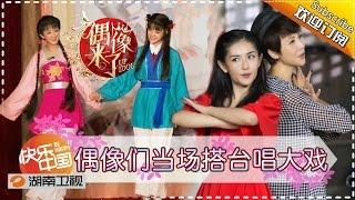 《偶像来了》第10期20151010: 林青霞壁咚何炅 Up Idol EP.10: Brigitte Lin Kabe-Don He Jiong【湖南卫视官方版1080p】