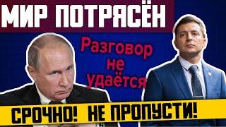 Россия не идёт на контакт | Обострение с каждым днём |  НОВОСТИ УКРАИНЫ