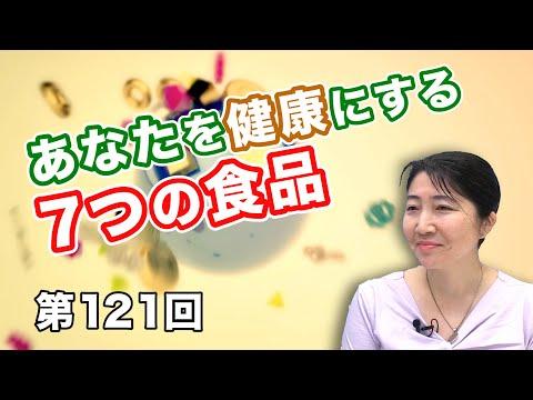 あなたを健康にする7つの食品【CGS 鈴木ゆかり 健康と予防医学 第121回】