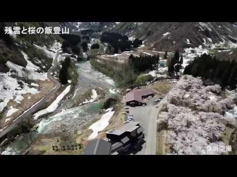 空撮:2019 残雪と桜と飯豊連峰 飯豊温泉 梅花皮荘(カイラギソウ)