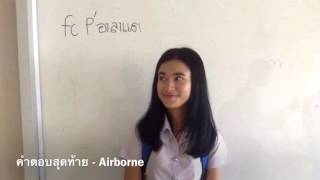 คำตอบสุดท้าย - AIRBORNE(cover by น้องอาลาแต)