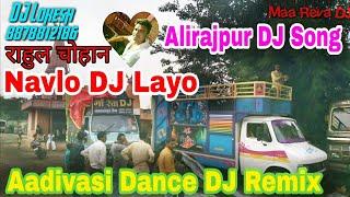 Rahul Chouhan Navlo DJ Layo Re Remix DJ Remix Song || Super HiT Song || Vijay Kanase ALL IN ONE
