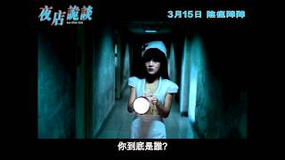 Any Other Side 夜店詭談 [HK Trailer 香港版預告]