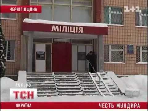 видео: Беспредел в Славутичской милиции. Репортаж ТСН
