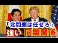 海外の反応 安倍首相と会談したトランプ大統領「北朝鮮問題や世界のさまざまな課題について連携したい」に外国人も興味津々。 れいうちの