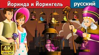 Йоринда и Йорингель - сказки на ночь - дюймовочка - 4K UHD - русские сказки