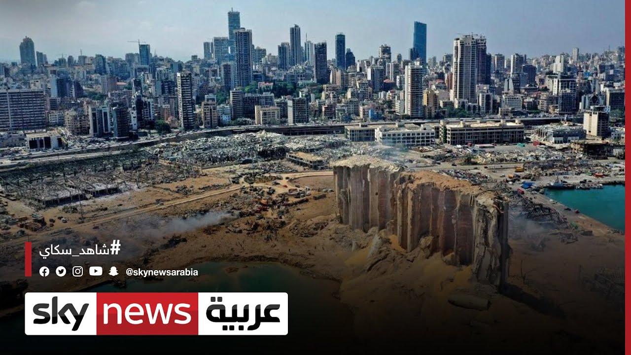 مرور عام على انفجار مرفأ بيروت | #مراسلو_سكاي  - نشر قبل 2 ساعة