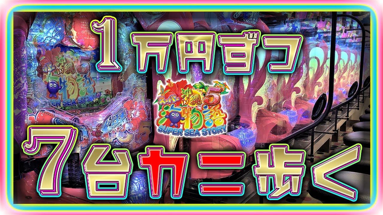 カニ歩いたほうが勝てる説。スーパー海物語in沖縄5