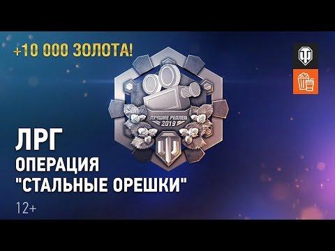 """Лучшие реплеи года. Операция """"Стальные орешки"""". ЛРН №192."""