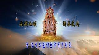 後勁天母宮丁酉年五月十日往台南鹿耳門天后宮謁祖進香(麗的數位影音製作)