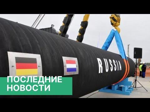«Северный поток-2». Последние новости. США включили санкции против «Северного потока-2» в бюджет