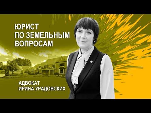 Юрист по земельным вопросам адвокат Ирина Урадовских