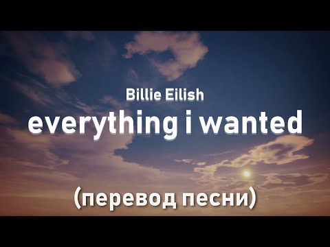 Billie Eilish - Everything I Wanted / перевод песни