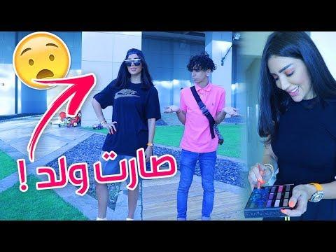 تحدي ٢٤ ساعة تقول نعم لكل شي اطلبه !! مع  المودل رينه فرح ! ( لبستها ملابس ولد !!! )