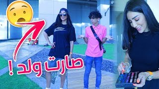 24 Hrs Challenge She Can\'t Say No to Anything !! تحدي ٢٤ ساعة تقول نعم لكل شي اطلبه