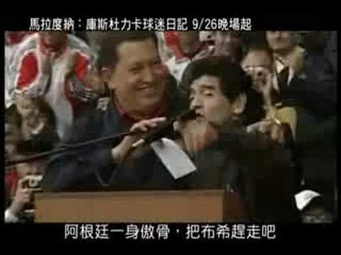馬拉度納:庫斯杜力卡球迷日記 (Maradona by Kusturica)電影預告