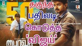 vuclip Actor Vijay takes revenge to Distributors | Tamil | cinema news | Movie news | Kollywood news|