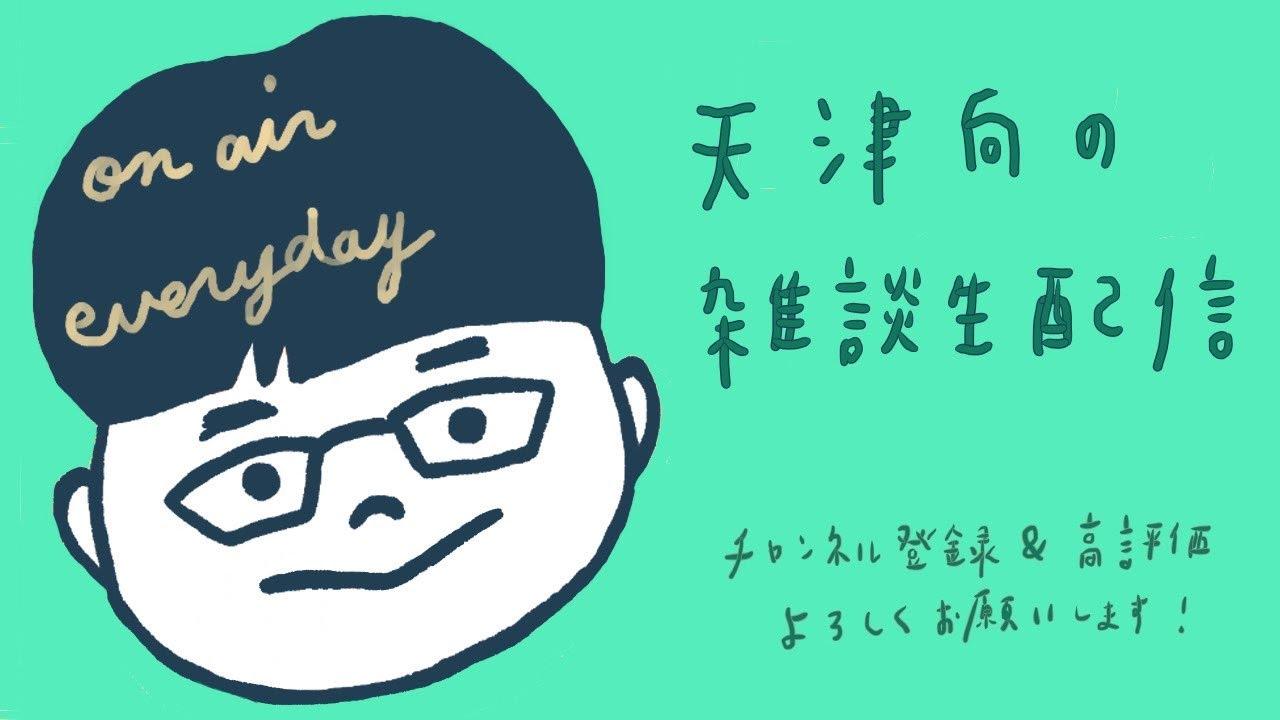 天津向の雑談生配信 1月24日 日曜