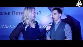 Репортаж CelebrityTV c презентации Витольда Петровского!