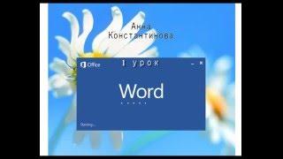 MS Word. Урок 1