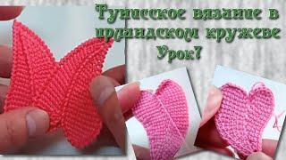 Тунисское вязание. Урок 7- вариации на тему листика - сердечка.