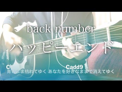 Happy end - back number [cover / chord / lyrics]