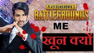PUBG Me Khoon Kyu ? Zombie Mode ?| Technology Facts + Updates Special Episode