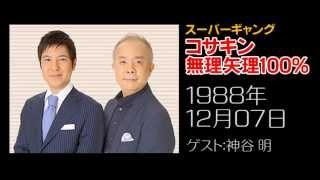 「スーパーギャング コサキン無理矢理100%」 ゲスト:神谷 明.