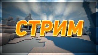 ВЫЖЫВАНИЕ МАЙНКРАФТ 1.8.9 В ПРЯМОМ ЭФИРЕ!!!!
