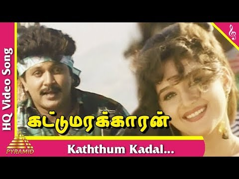kathum kadal video song
