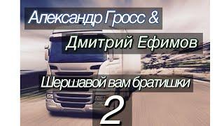 Александр Гросс и Дмитрий Ефимов-Шершавой вам братишки 2