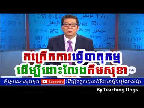 Cambodia News Today RFI Radio France International Khmer Night Wednesday 09/06/2017