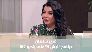 """غدير سلطان - برنامج """"ليش لأ"""" على راديو JBC"""