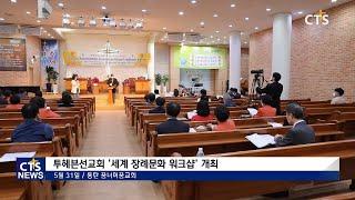투헤븐선교회 세계 장례문화 워크샵 개최(수도권남부, 이…