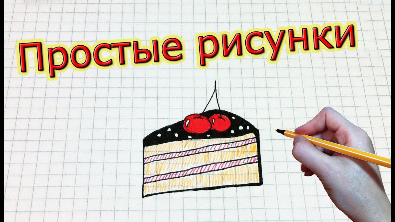 Как нарисовать сладкий рисунок