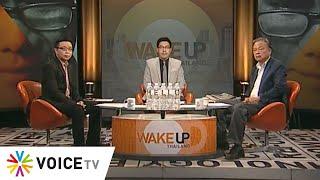Wake Up Thailand ประจำวันที่ 22 ตุลาคม 2563
