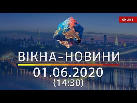 ВІКНА-НОВИНИ. Выпуск новостей от 01.06.2020 (14:30) | Онлайн-трансляция