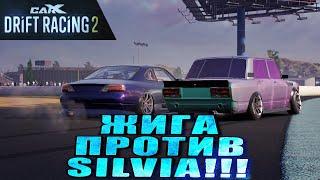 ЖИГА ПРОТИВ SILVIA!!! КАКАЯ ЛУЧШЕ?!? [CarX Drift Racing 2]
